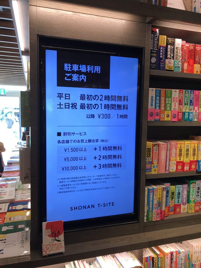 湘南T-SITE 26