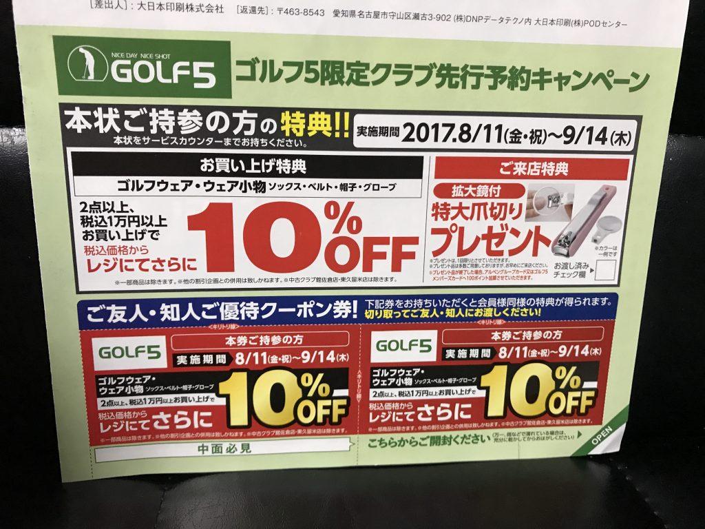 ゴルフ5 クーポン 1