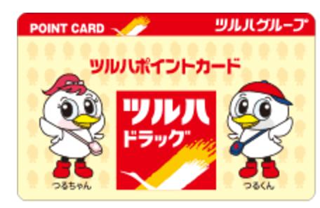 ツルハグループポイントカード 1