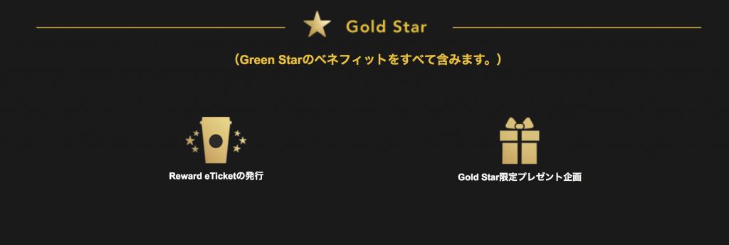 STARBUCKS REWARDS(スターバックスリワード) ゴールドスター