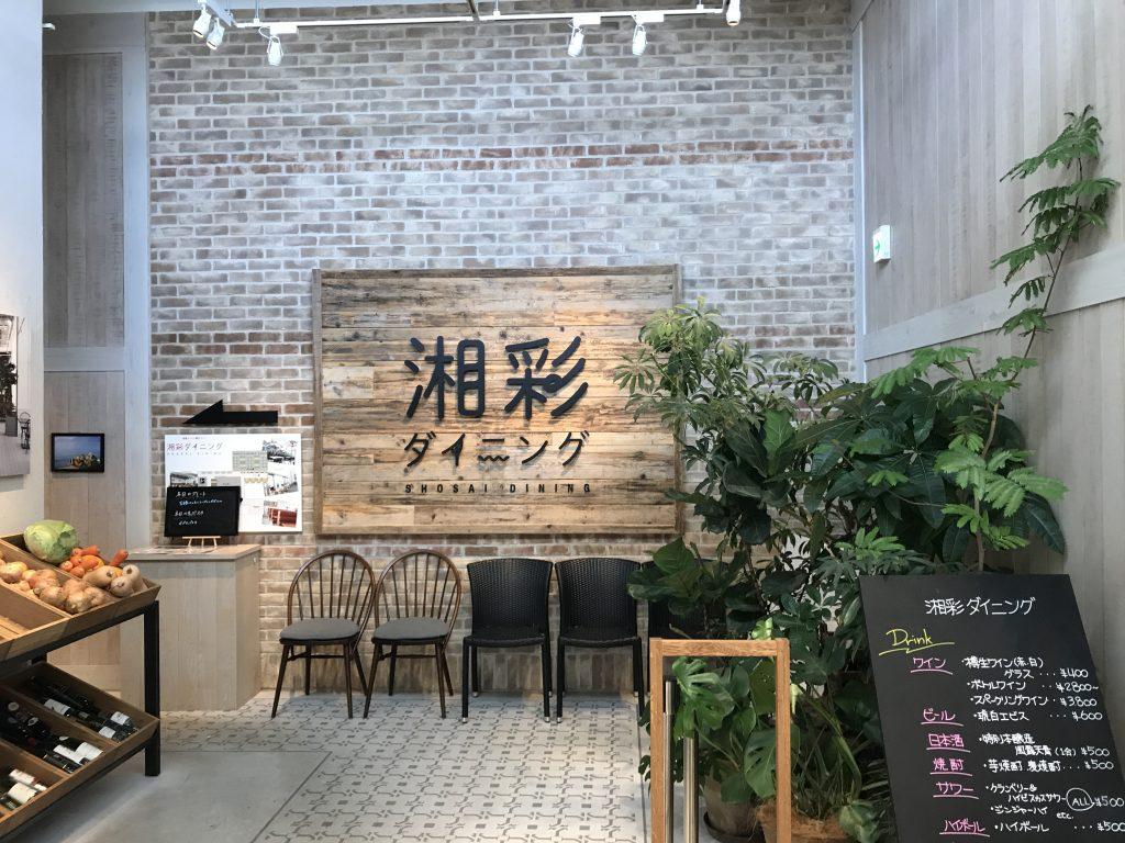湘南T-SITE 11