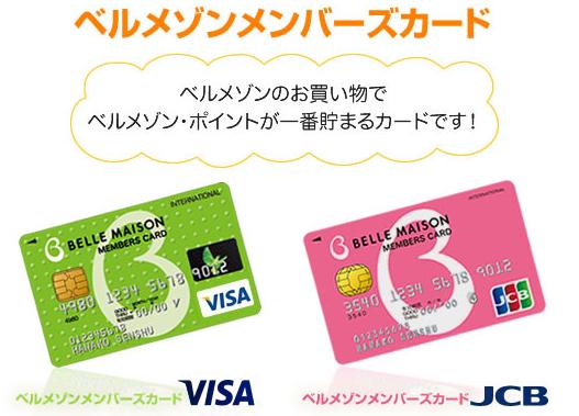 ベルメゾンメンバーズカード 1