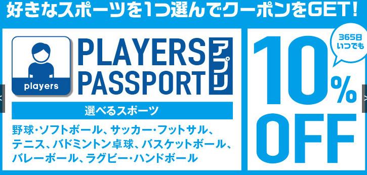 プレーヤーズパスポート 2