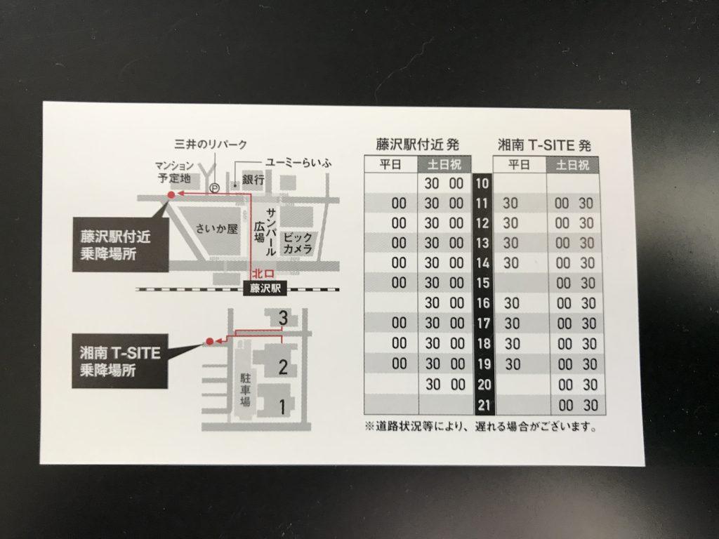 湘南T-SITE バス運行表