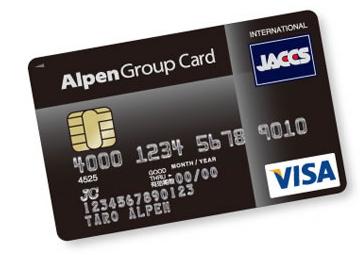 アルペングループカード 1
