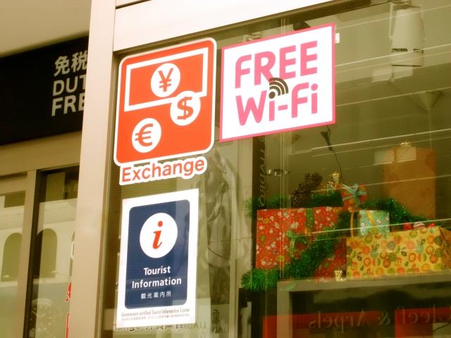 無料WiFi 1
