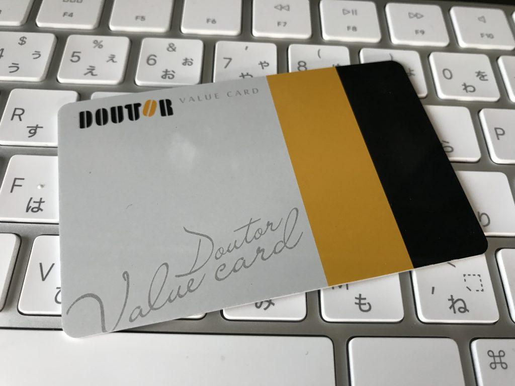 ドトールバリューカード 2