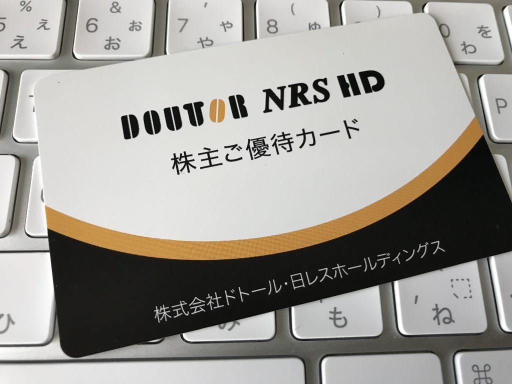 ドトールバリューカード 株主カード