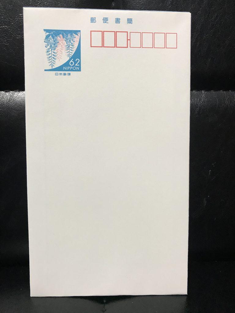 郵便書簡 1