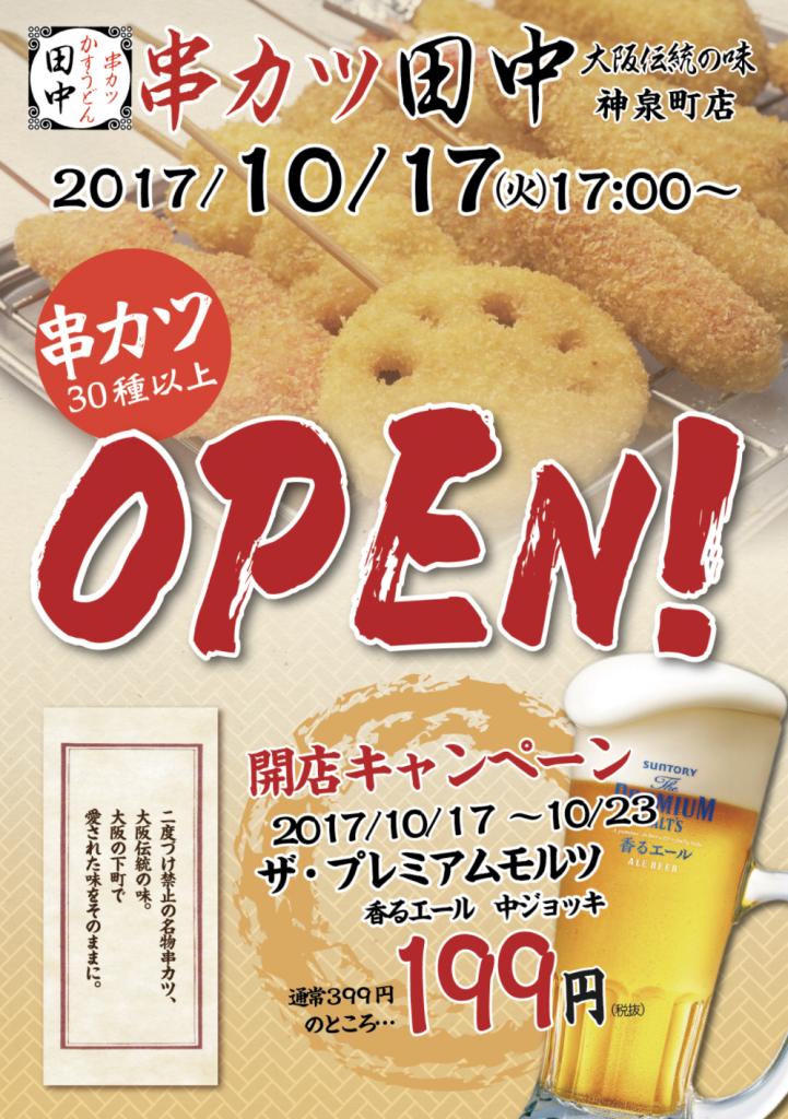 串カツ田中 新規開店キャンペーン