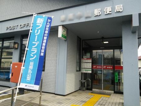 郵便局 1