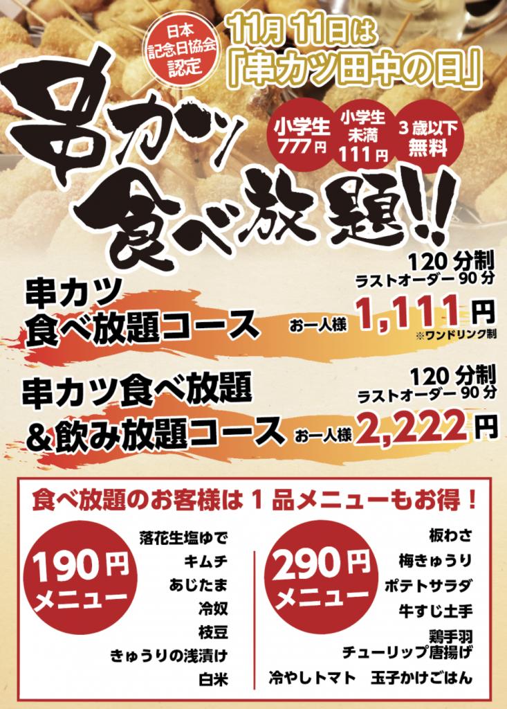 串カツ田中の日 1