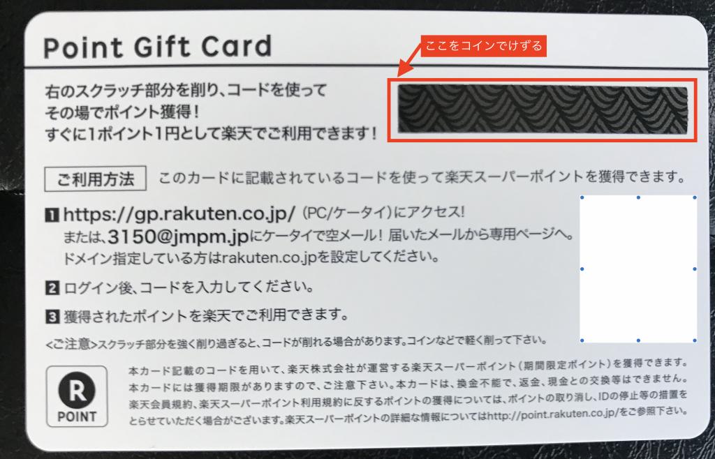 楽天ポイントカード コード 2