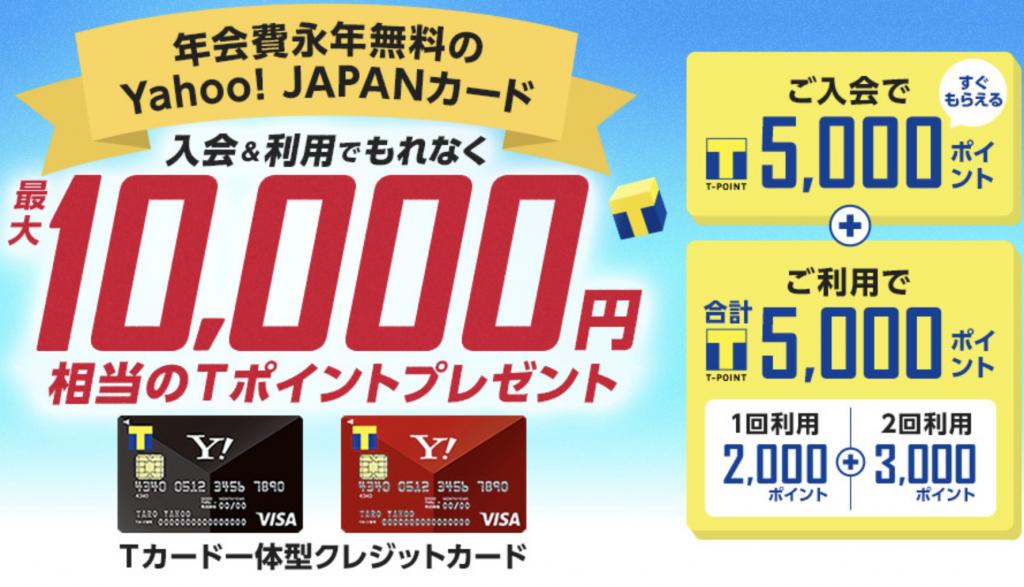 Yahoo! JAPANカード 2017:11 2