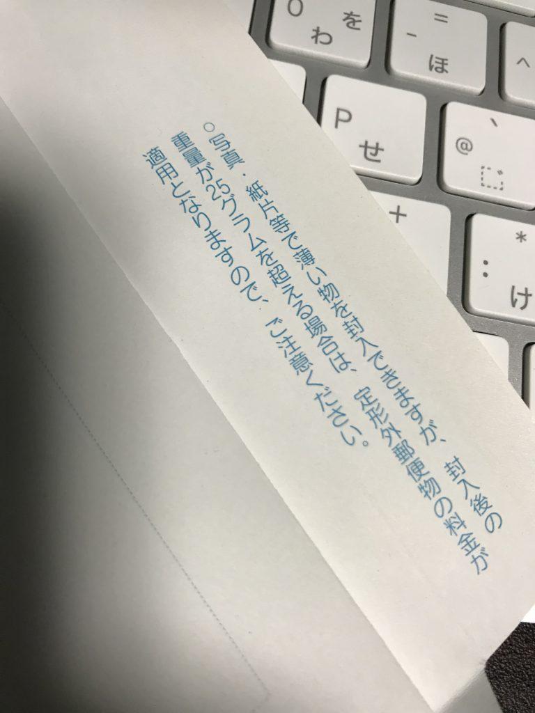 ミニレター(郵便書簡) 4