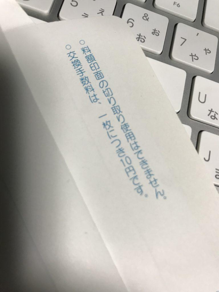 ミニレター(郵便書簡) 交換手数料