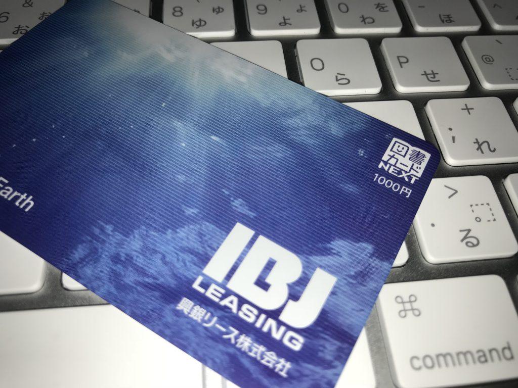 図書カード 1