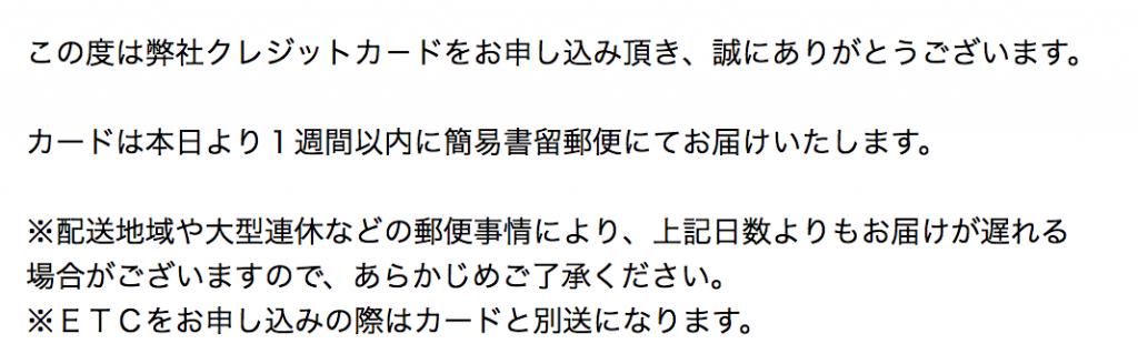 ANAワイドゴールドカード 審査メール