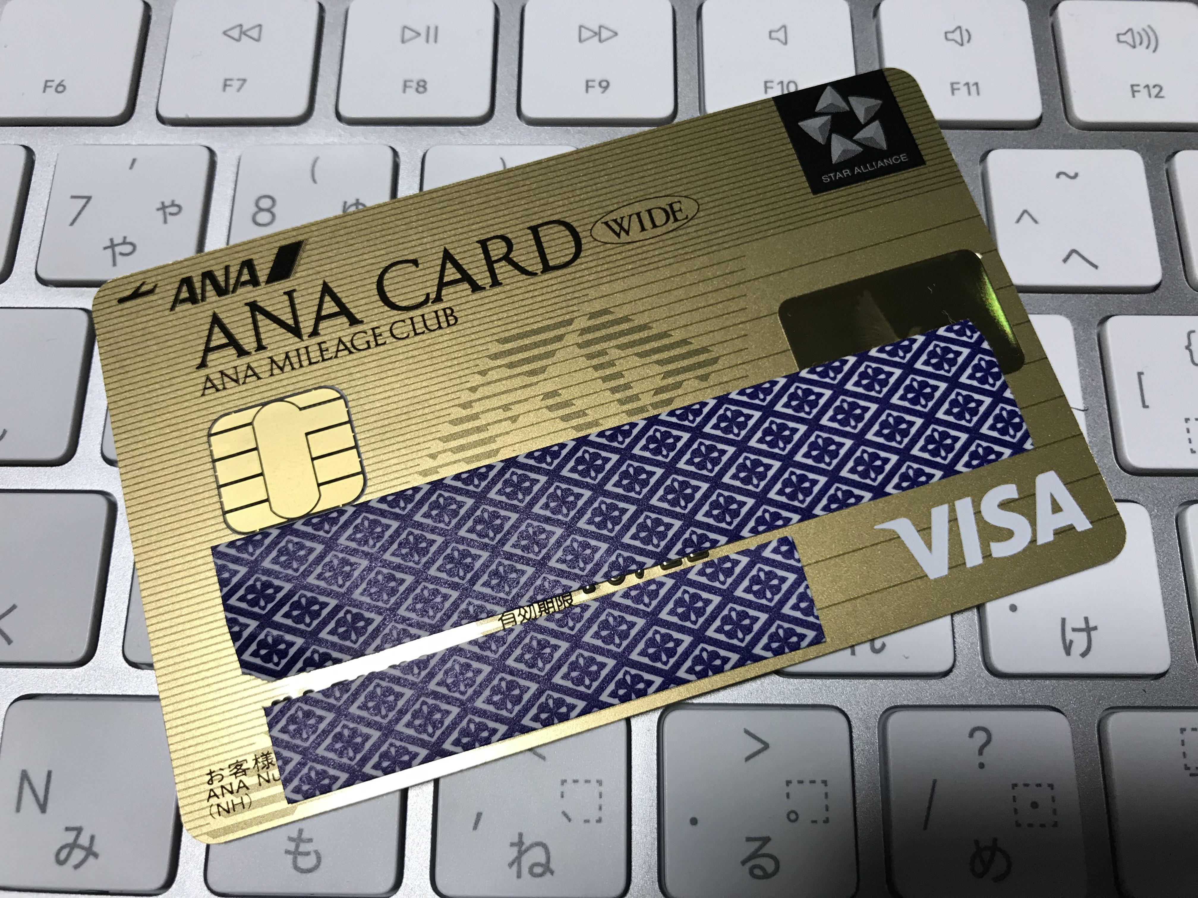 ANAカード ワイドゴールド 1