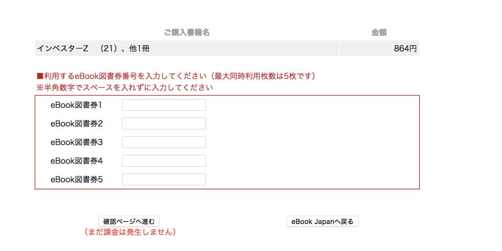 ebookjapan 6