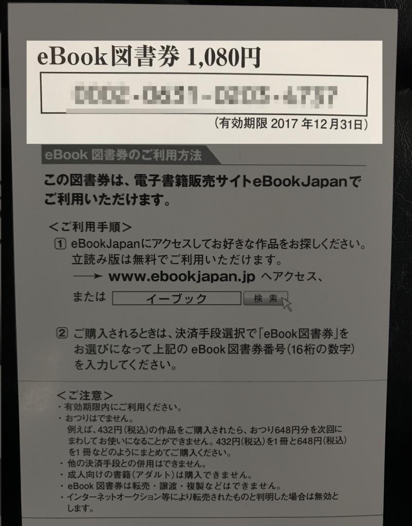 ebookjapan 7