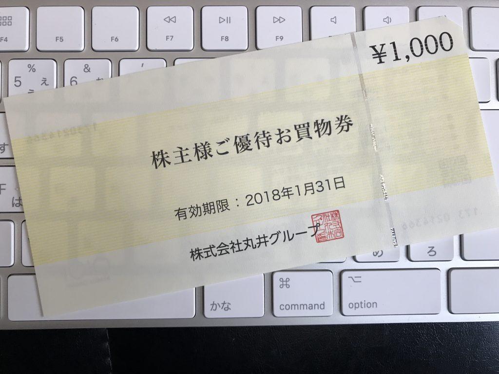 丸井 株主優待 1