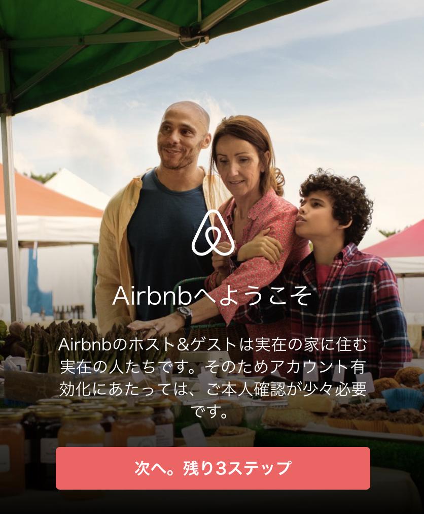 air bnb 登録 3