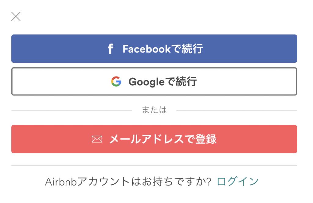 air bnb 登録 2