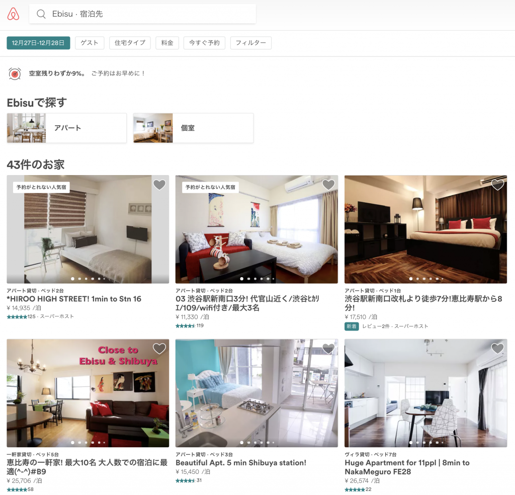 AIrbnb 7