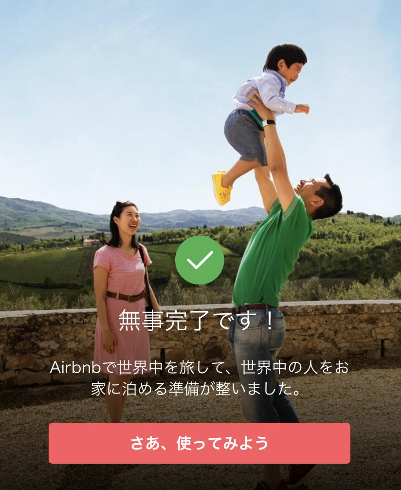 air bnb 登録 8
