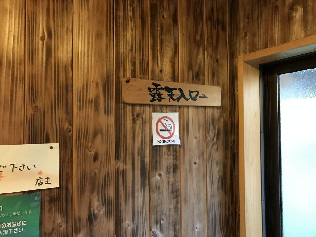大野木荘 2