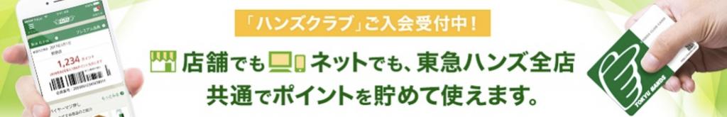 ハンズクラブ ロゴ 3