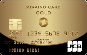 ミライノカード 2