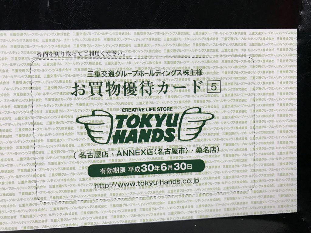 東急ハンズ 株主優待