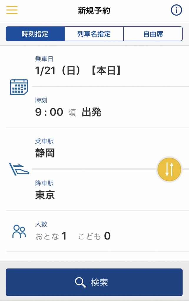 スマートEX 予約方法 1.1