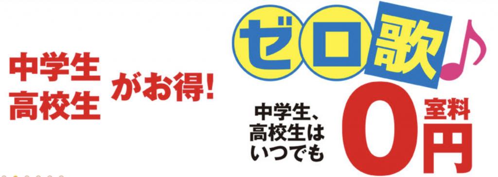 コードダジュール 0円