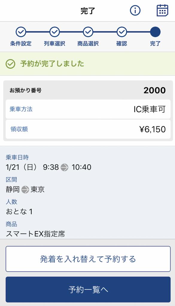 スマートEX 予約方法 1.7