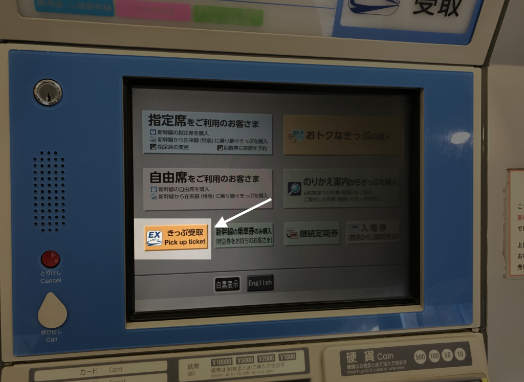 スマートEX 切符発券 1.2