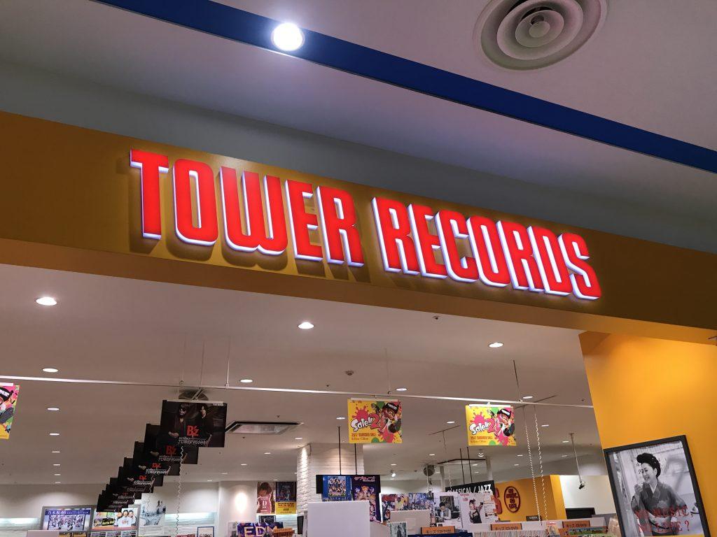 タワーレコード 3