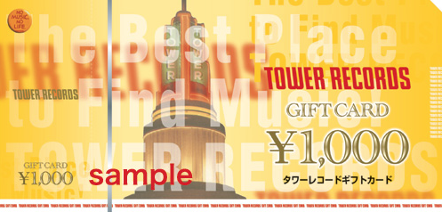 タワーレコードギフトカード 2