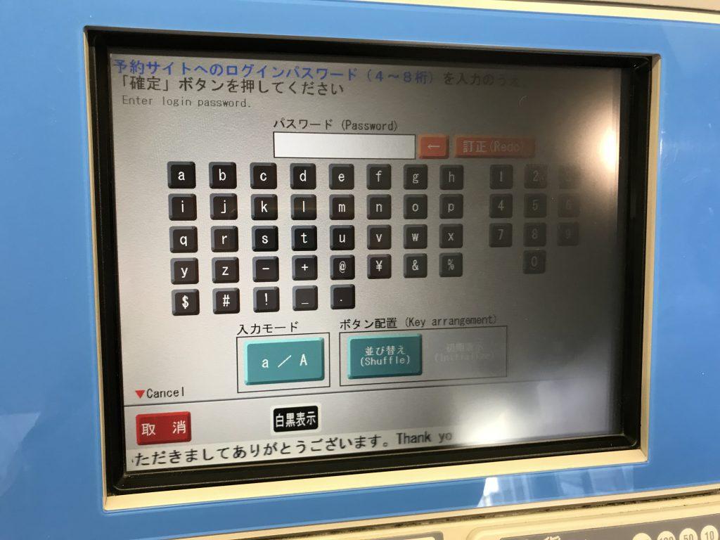 スマートEX 切符発券 2