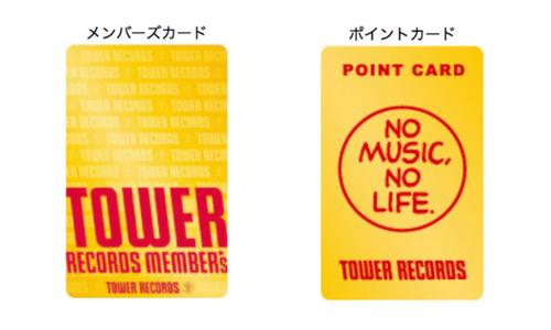 タワーレコード メンバーズカード 2