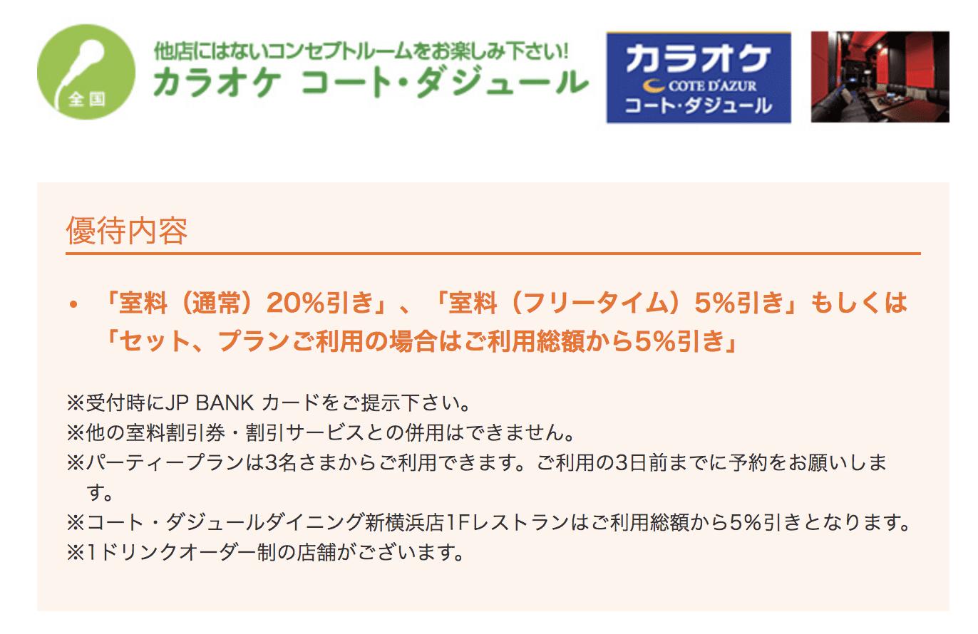 jp-bankcard-cort