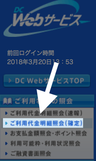 DCハッピープレゼント 交換 1.1
