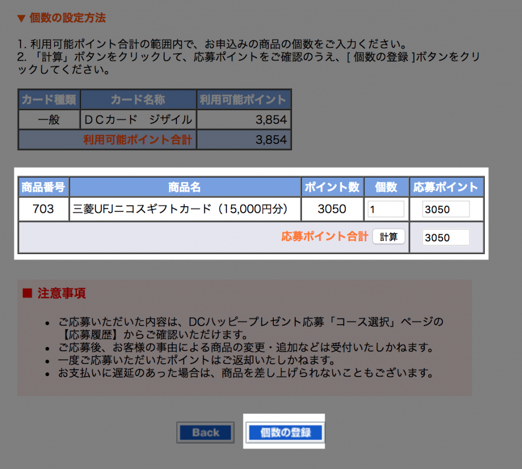 DCハッピープレゼント 応募 5.1