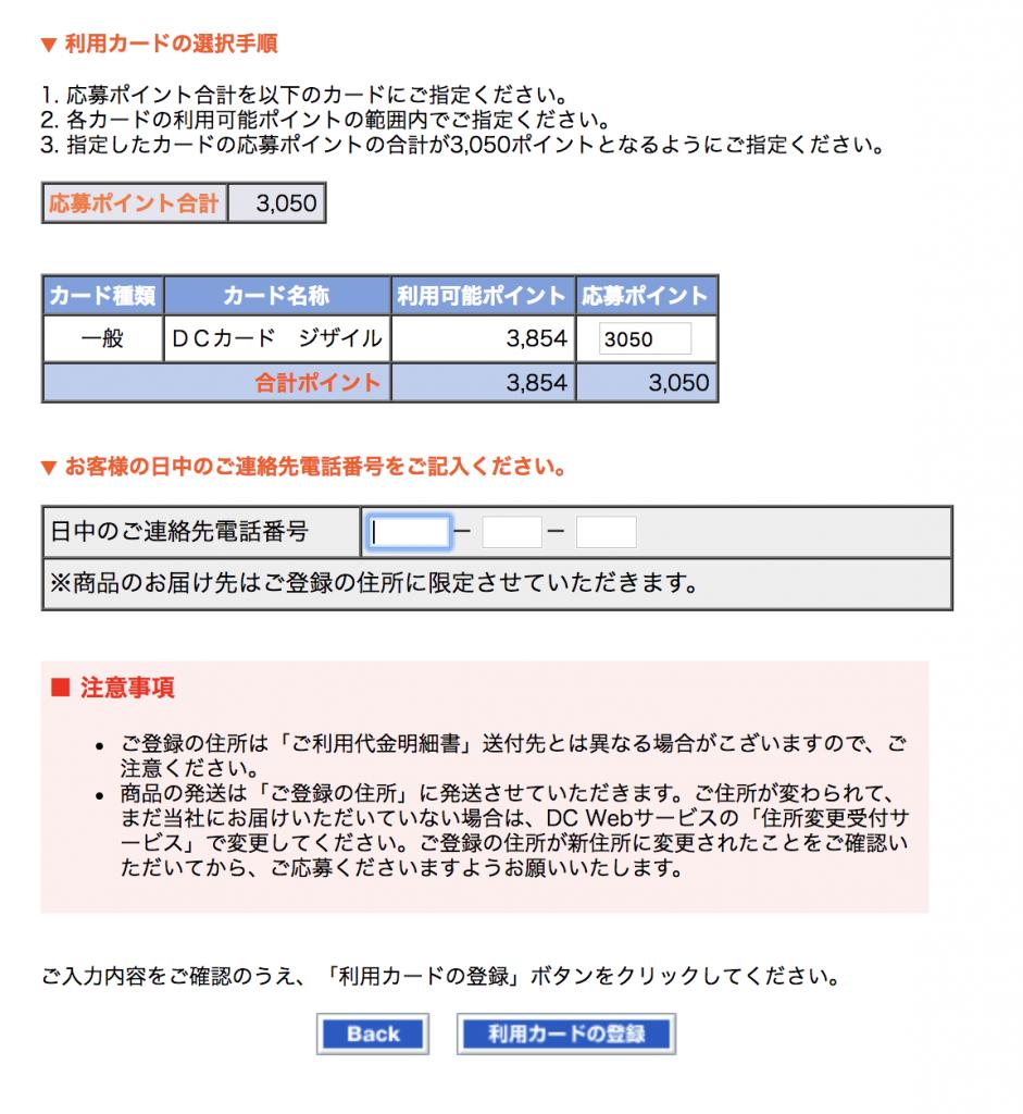 DCハッピープレゼント 応募 6