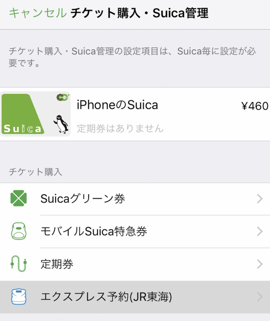 Suica エクスプレス予約 1