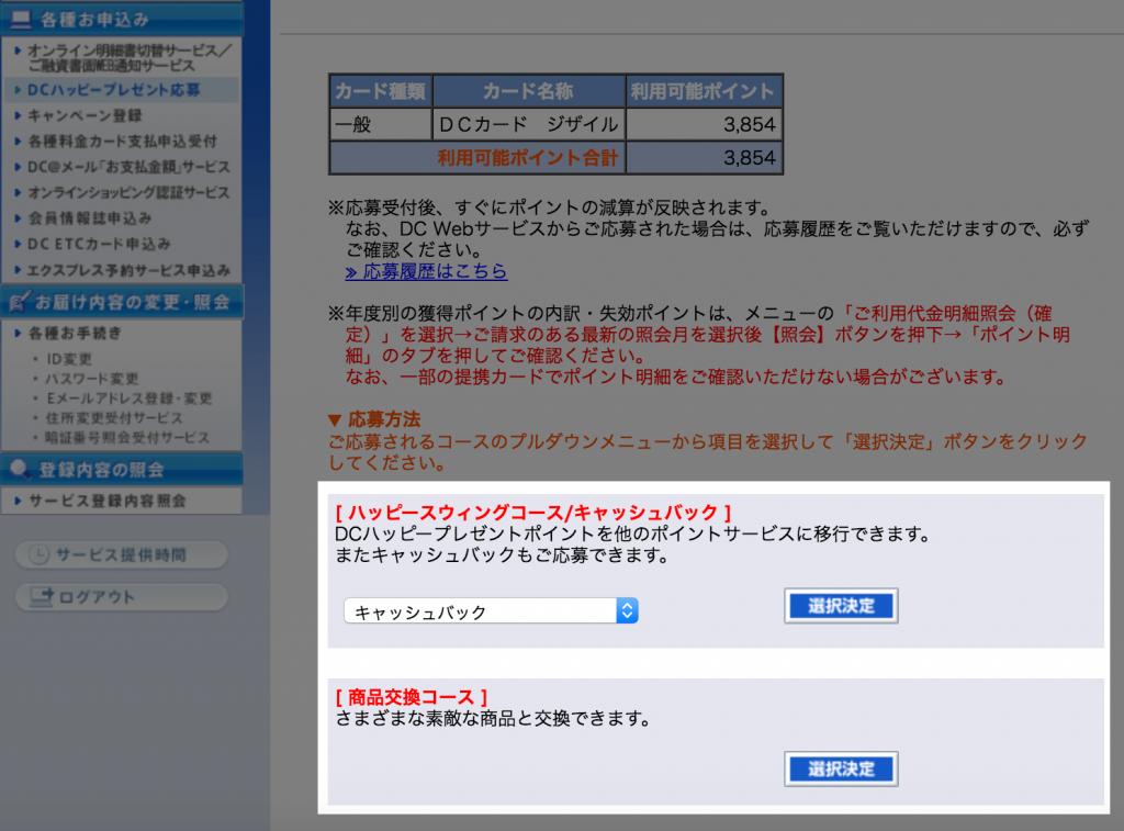 DCハッピープレゼント応募 2.1