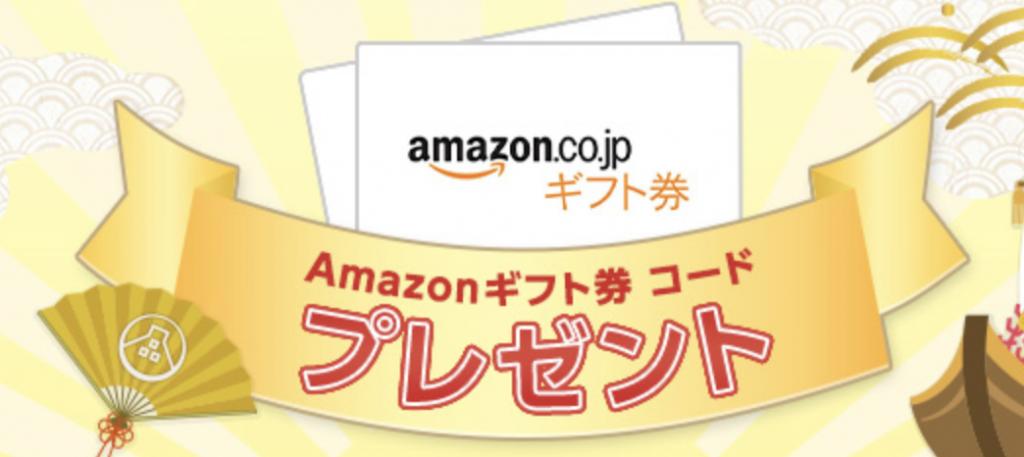 ふるなび Amazonギフト券 2