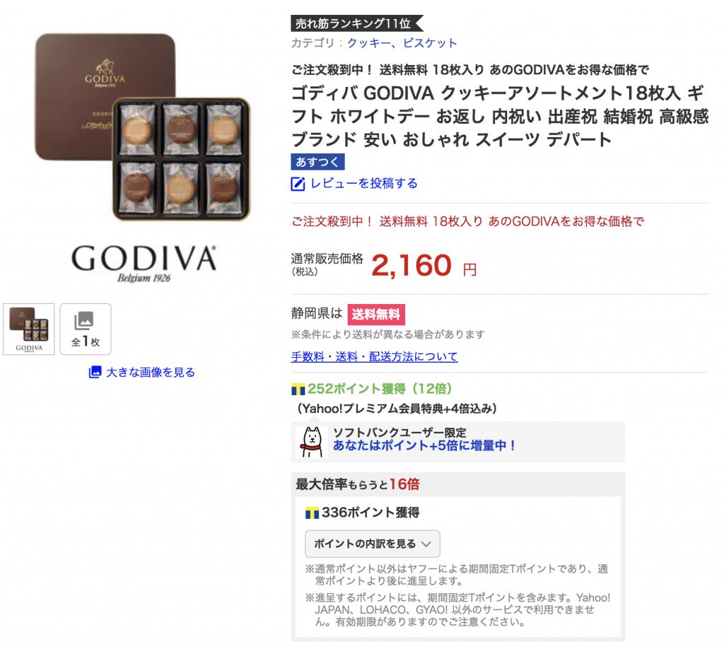 GODIVA Yahoo! ショッピング 1